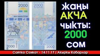 Кыргызстанда жаңы АКЧА чыкты:  2000 сом | Акыркы Кабарлар