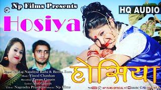 Hosiya Garhwali Song Hosiya Latest Garhwali Song Pankaj Nautiyal Rathi Beena Bora Np Films