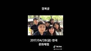 한국문화체험