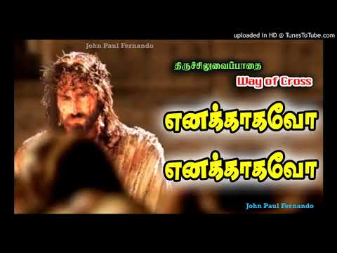 LENT-Way of Cross 14Stations in TAMIL SONG...