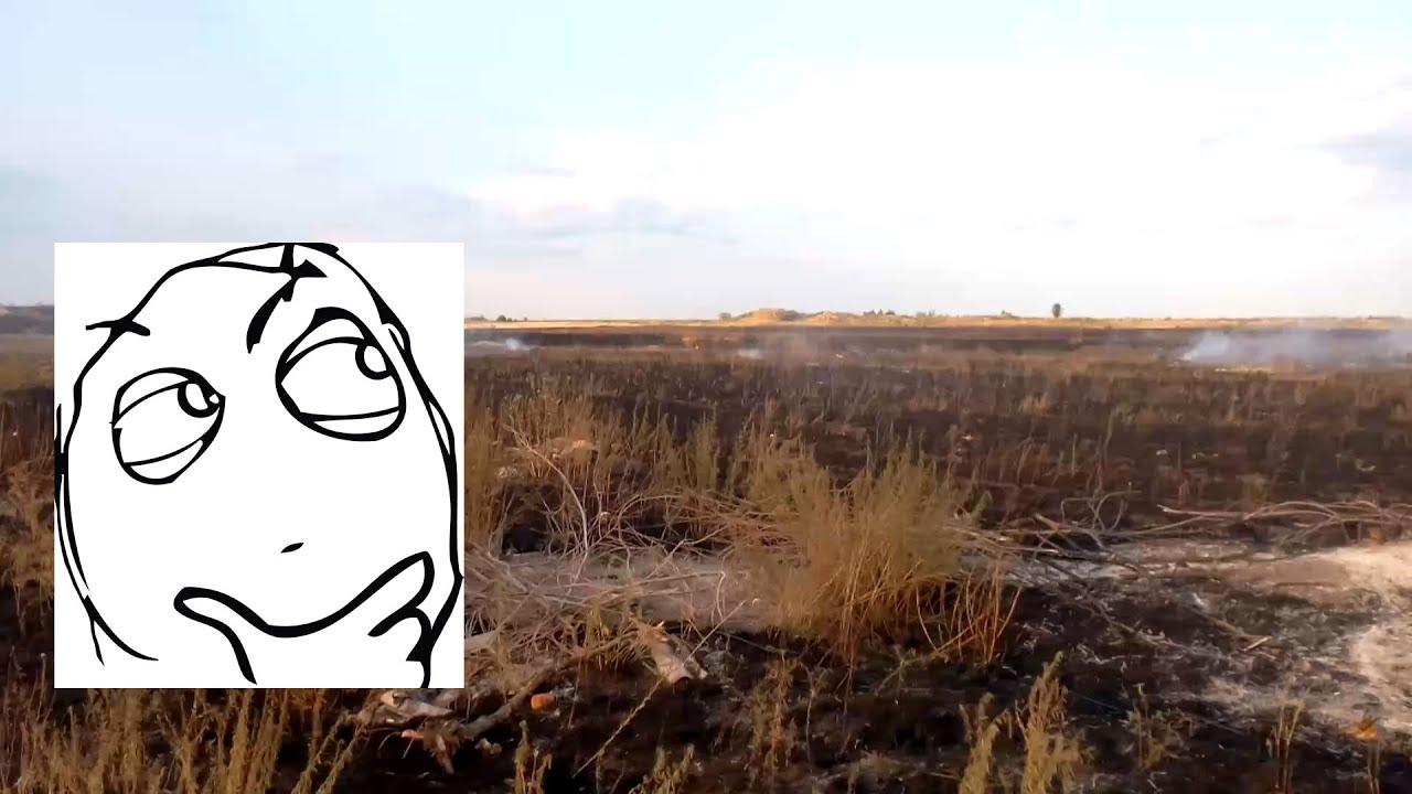Сгорела степь - YouTube