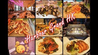Harbour Grand 龍蝦 生蠔 蟹腳任食!Seafood Buffet Harbour Grand Café  港島海逸君綽酒店