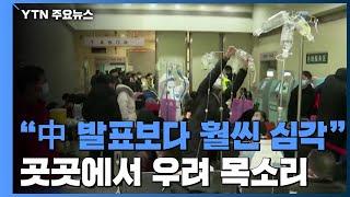 """""""中 공식 발표보다 훨씬 심각""""...곳곳서 우려 목소리 / YTN"""