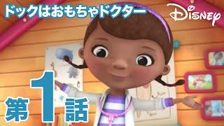 「ドックはおもちゃドクター」 本編_第1話