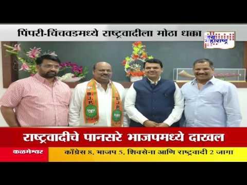 Pimpri Chinchwad Election Update2