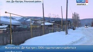 Вести-Хабаровск. Жители посёлка Де-Кастри пытаются добиться газификации(, 2016-02-04T08:56:09.000Z)
