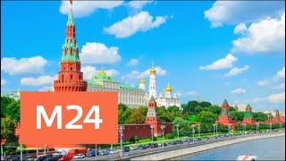 Сколько еще в Москве будет стоять летняя погода - Москва 24