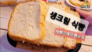 [84번] 빵모닝, 빵굽는 냄새에 깨는 아침, 예수님이…
