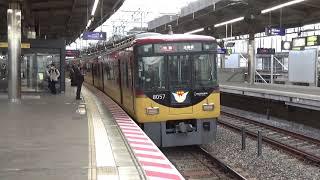 【朝の2扉特急】京阪電車 8000系8007編成 特急淀屋橋行き 枚方市駅
