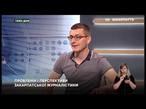 ТЕМА ДНЯ: Проблеми і перспективи Закарпатської журналістики (13.08. 19)