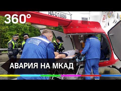 На МКАД произошла авария, пострадавшего забрал вертолёт
