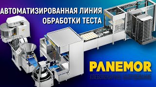 Автоматическая линия батонов 2800 шт/час