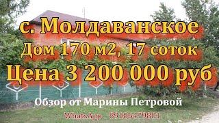 Дом 170 м2, 17 соток, с. Молдованское. Жизнь на юге