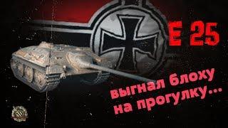 E 25 танк - блоха всё ещё в деле. Уже не купить e-25 в World of Tanks.