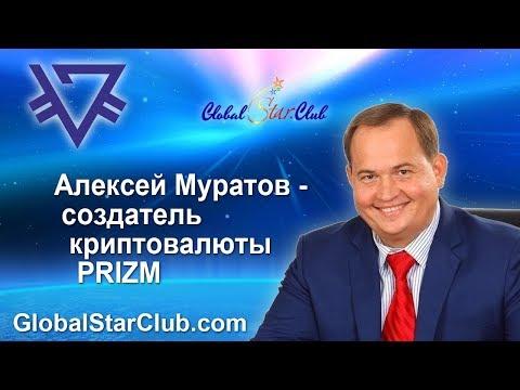 Алексей Муратов - Создатель криптовалюты PRIZM