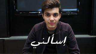 إسالني | كم مرة أحاول عشان أسوي التحدي؟ ايش اسم النادي اللي العب فيه؟ | ask me