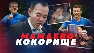КОКОРИН И МАМАЕВ - ВОН ИЗ ФУТБОЛА! // Алексей Казаков
