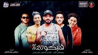 مهرجان قلبكو عشرين فى الميه 20 % - مصطفى الجن - هادى الصغير - سامر مدنى - توزيع دولسى