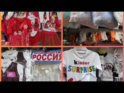 Москва рынок Садовод вещи и конверты для новорожденных обзор цены оптом и в розницу