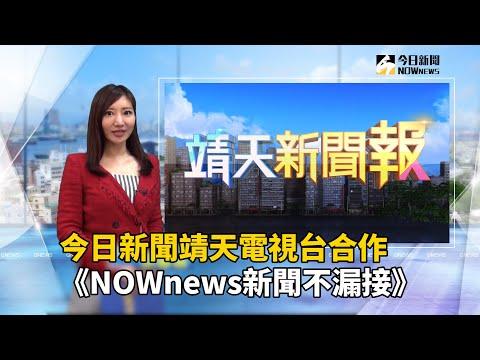 新聞不漏接!《NOWnews》結合靖天電視放送重點時事