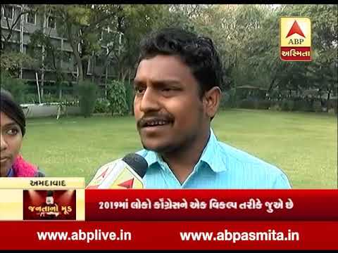 Janta No Mood : Gujarat Vidhyapith students debate