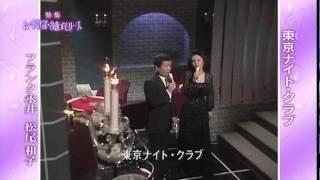 東京ナイトクラブ - フランク永井 & 松尾和子