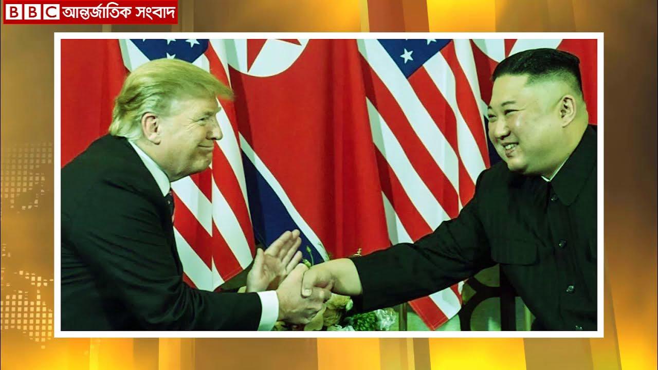 আন্তর্জাতিক খবর Today 8 July 2020 । BBC আন্তর্জাতিক সংবাদ antorjatik sambad বিশ্ব সংবাদ bangla news