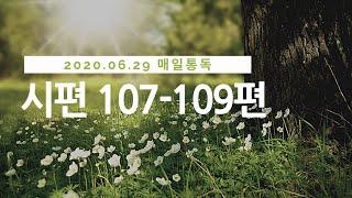 [성경통독_0629] 시편107-109편_노병균목사