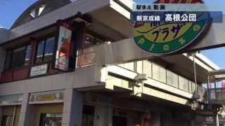 駅まえ動画 【新京成線】 高根公団