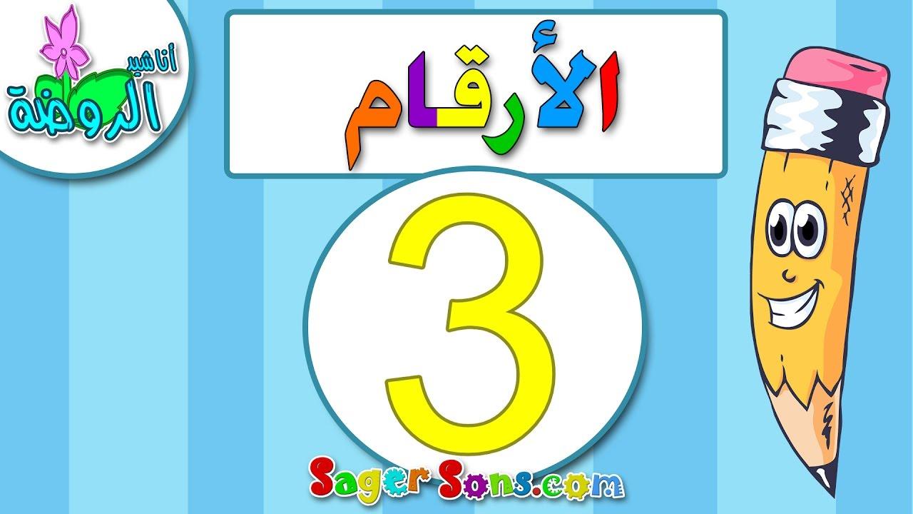 اناشيد الروضة تعليم الاطفال الارقام الرقم 3 المغرب العربي بدون موسيقى بدون ايقاع Youtube