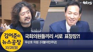 '총선국면'...박근혜, 정치계 영향 가능성은?(우상호)│김어준의 뉴스공장