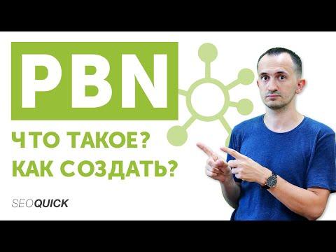 Что такое PBN (3 способа создания и развития сетки сайтов + мнения экспертов).