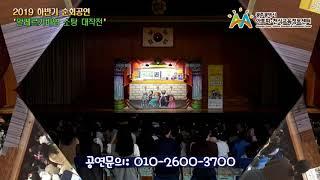2019 하반기 광주지역 아토피공연 알레르기 비염 소탕…