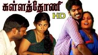 KALLATHONI   Tamil New Release 2016   Full Length Latest Tamil Movie HD