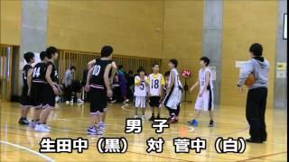 【ジモカツ】第4回多摩・麻生地区 中学生バスケットボール予選会(はるひ野中)