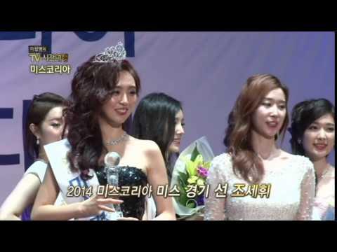 2014 미스코리아 미스경기 Miss Korea Gyeonggi