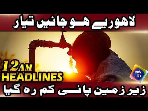 Water Crises - News Headlines | 12:00 AM | 9 October 2018 | Lahore Rang