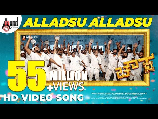 Chowka | Alladsu Alladsu | New HD Video Song 2017 | Vijay Prakash | V.Harikrishna | Yogaraj Bhat