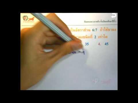 เฉลยข้อสอบคณิตศาสตร์ ม.2(Mid T1) Part 05