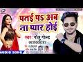 आ गया Golu Gold का New #भोजपुरी Song - पतई पs अब ना प्यार होई - Bhojpuri Songs 2019 New