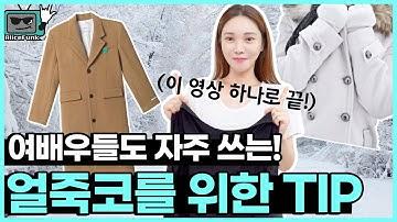 한겨울에도 코트만 입는 여배우들의 비밀?!😱 스타일리스트의 보온 레이어드 꿀팁💙