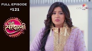Choti Sarrdaarni - 9th December 2019 - छोटी सरदारनी - Full Episode