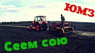 Сеем сою трактором ЮМЗ
