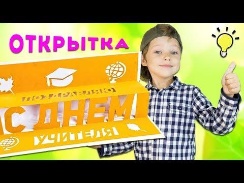 Открытка на День Учителя своими руками из бумаги. Как сделать открытку Pop Up?