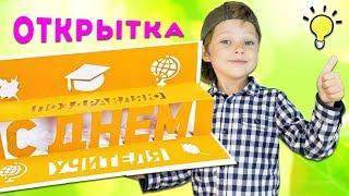 Открытка на День Учителя своими руками из бумаги. Как сделать открытку Pop Up? Video