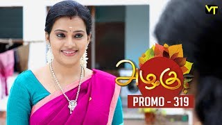 Azhagu Tamil Serial | அழகு | Epi 319 - Promo | Sun TV Serial | 5 Dec 2018 | Revathy | Vision Time
