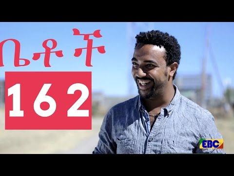 Betoch - Comedy Drama  Part 162 አሽከርካሪ