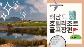 [밑줄쫙 골프]중국 해남도의 인기 골프맛집! 호텔리조트…