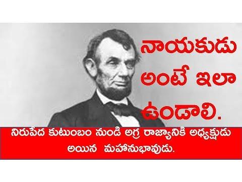 నాయకుడు అంటే ఇలా ఉండాలి II Abraham Lincoln Biography In Telugu II Lincoln Life Secrets II