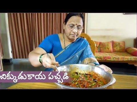 చిక్కుడుకాయ తో నిల్వ పచ్చడి ఇలా చేయండి ఎక్కువ రోజులు తాజాగా ఉంటుంది-chikkudukaya pickle-Sem Ka Achar